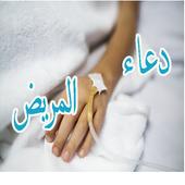 دعاء المريض - مستجاب بإذن الله icon
