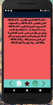 دعاء المريض - مستجاب بإذن الله screenshot 1