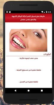 وصفات مجربة لتبيض الأسنان screenshot 3