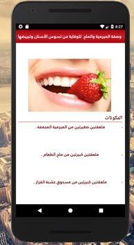 وصفات مجربة لتبيض الأسنان screenshot 1
