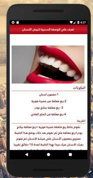 وصفات مجربة لتبيض الأسنان screenshot 2