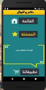 حكم و أقوال عن الحياة poster