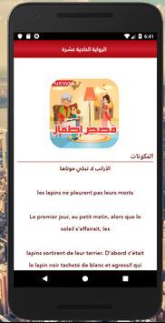قصص و حكايات بالفرنسية مترجمة screenshot 1