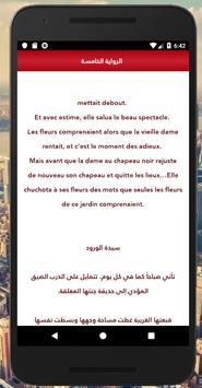 قصص و حكايات بالفرنسية مترجمة screenshot 2