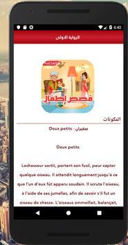 قصص و حكايات بالفرنسية مترجمة screenshot 3