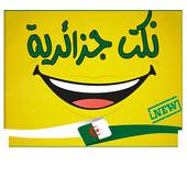 نكت جزائرية icon