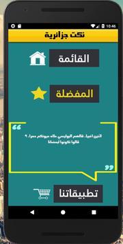 نكت جزائرية poster