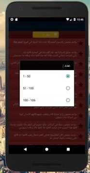نكت جزائرية screenshot 1