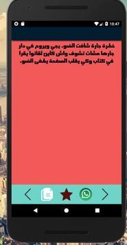 نكت جزائرية screenshot 3