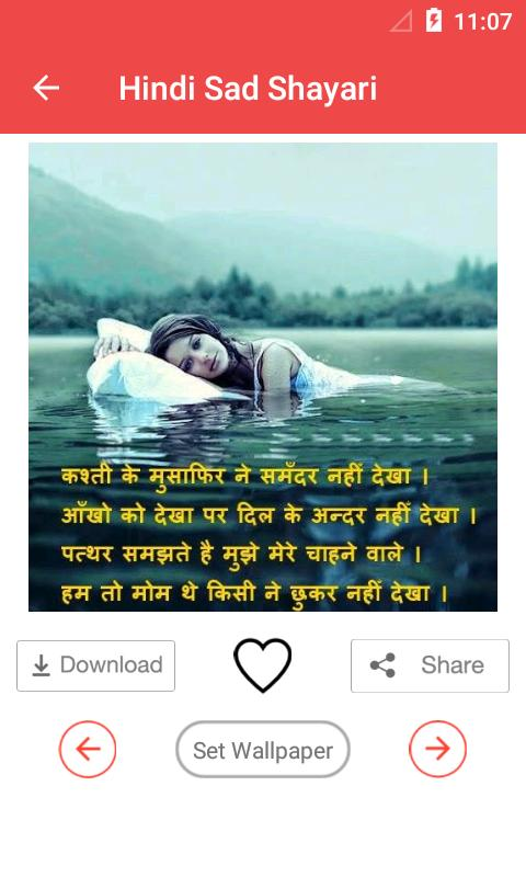 Hindi Sad Shayari for Android - APK Download