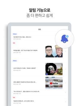 MBC 뉴스 screenshot 11
