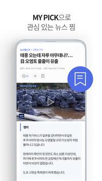 MBC 뉴스 screenshot 4