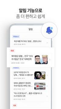 MBC 뉴스 screenshot 5