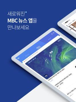 MBC 뉴스 screenshot 6