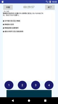 一・二海特 screenshot 3