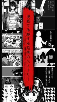 意味怖マンガ poster