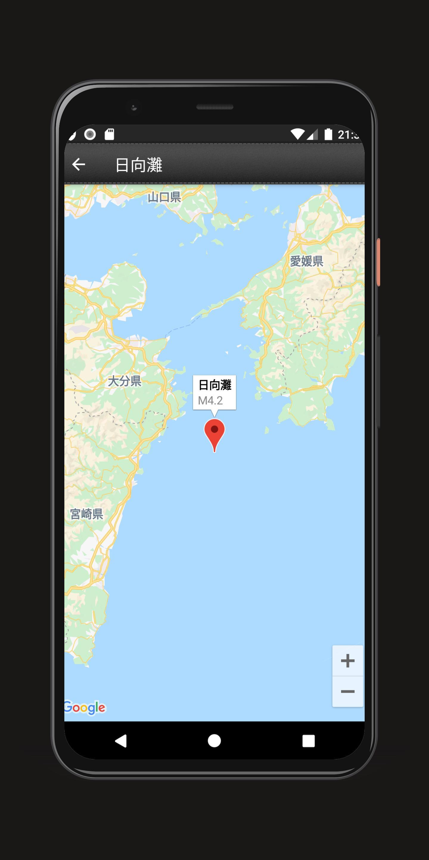 地震 愛媛