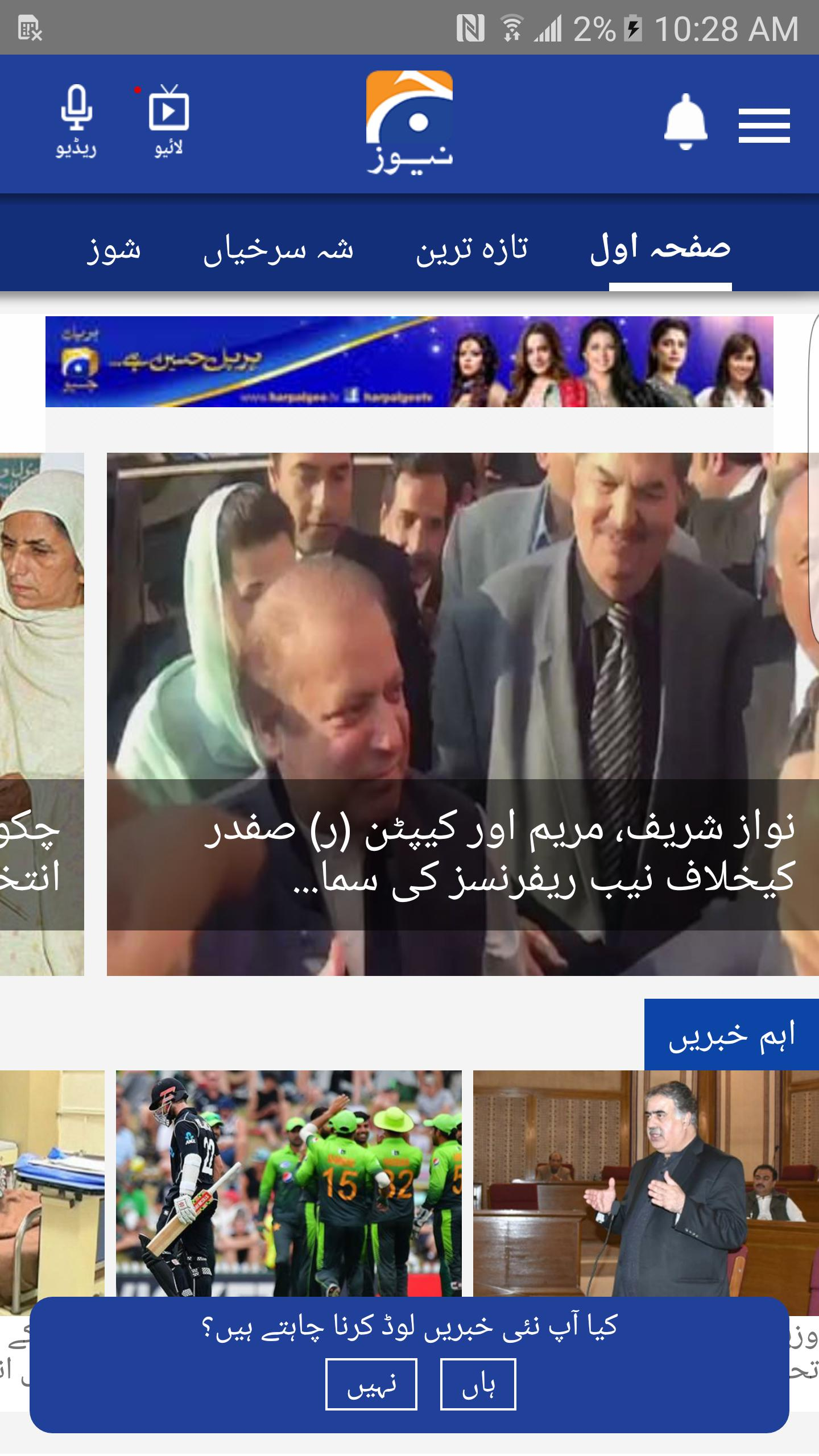 Geo News Urdu for Android - APK Download