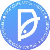 임마누엘 서울교회 icon