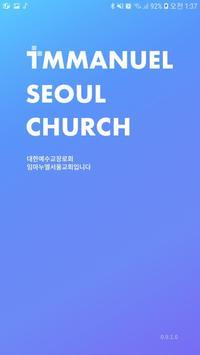 임마누엘 서울교회 poster