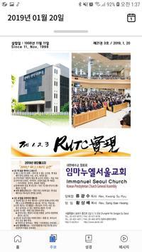 임마누엘 서울교회 screenshot 2