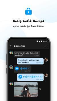 مكالمات فيديو مجانية من imo تصوير الشاشة 5