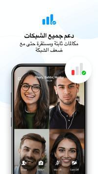مكالمات فيديو مجانية من imo تصوير الشاشة 6