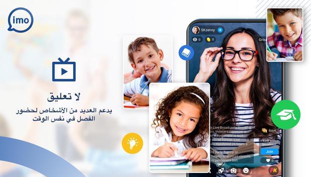 مكالمات فيديو مجانية من imo تصوير الشاشة 7