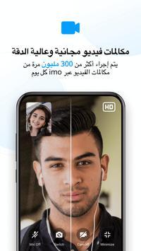 مكالمات فيديو مجانية من imo تصوير الشاشة 1