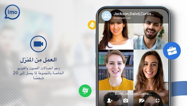 مكالمات فيديو مجانية من imo تصوير الشاشة 2