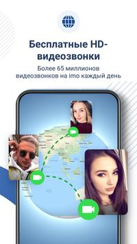imo скриншот 5