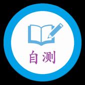 中医自测 ikona