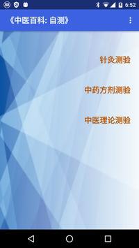 中医自测 plakat