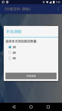 中医自测 screenshot 1