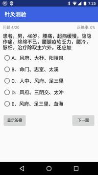 中医自测 screenshot 2