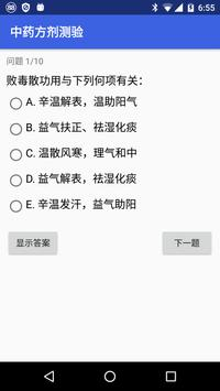中医自测 screenshot 3