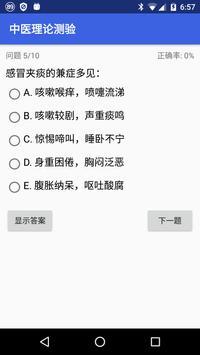 中医自测 screenshot 4