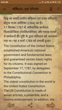 Indian Constitution screenshot 22