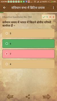 Indian Constitution screenshot 6