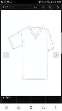 패턴사부부의 옷패턴 SewingPattern(casa dei modellisti) screenshot 2