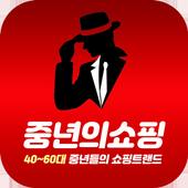 중년의쇼핑 icon