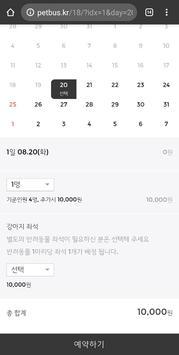 인천 펫버스 - 반려동물과 함께하는 여행 상품 screenshot 3