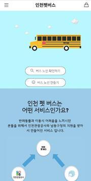 인천 펫버스 - 반려동물과 함께하는 여행 상품 poster