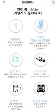 인천 펫버스 - 반려동물과 함께하는 여행 상품 screenshot 1