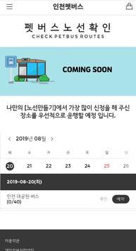 인천 펫버스 - 반려동물과 함께하는 여행 상품 screenshot 2