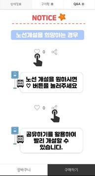 인천 펫버스 - 반려동물과 함께하는 여행 상품 screenshot 7