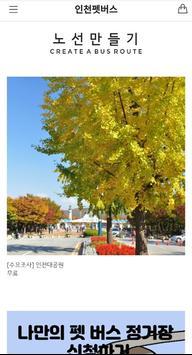 인천 펫버스 - 반려동물과 함께하는 여행 상품 screenshot 4