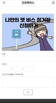인천 펫버스 - 반려동물과 함께하는 여행 상품 screenshot 5