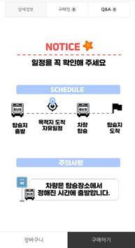 인천 펫버스 - 반려동물과 함께하는 여행 상품 screenshot 6