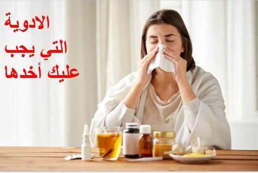 الوقاية من الانفلونزا poster